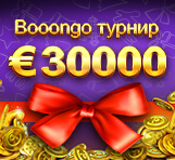 Турнир Winter is coming на €30000